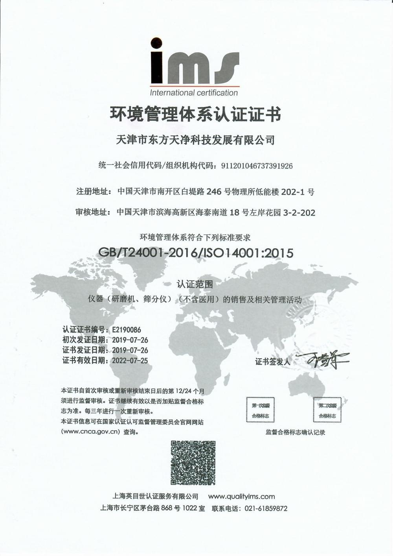 东方天净产品ISO 14001环境管理体系认证