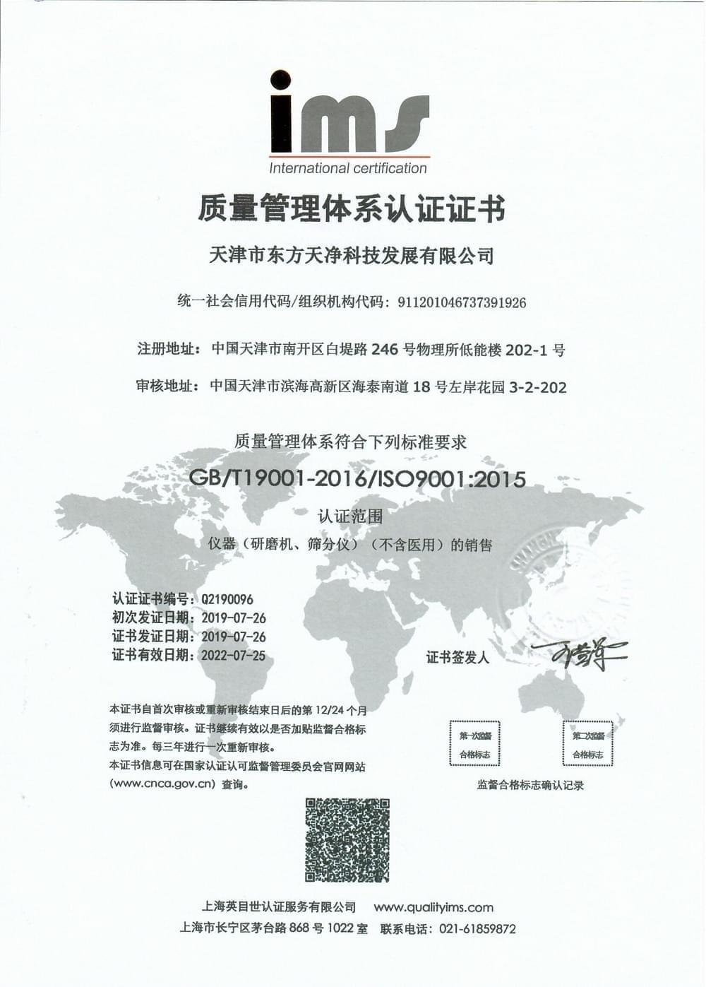东方天净产品ISO 9001质量管理体系认证