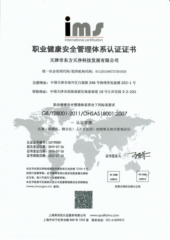 东方天净产品OHSAS 18001职业健康安全管理体系认证