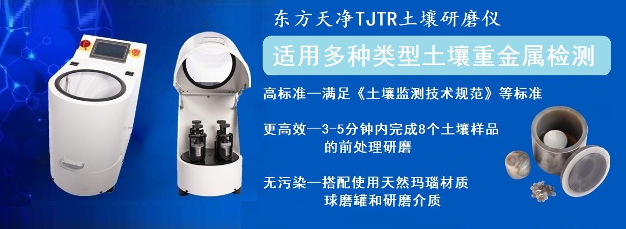 TJTR土壤研磨仪