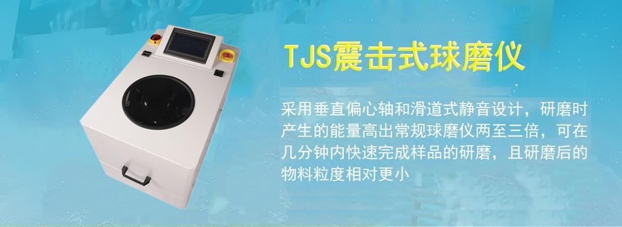 TJS三维振动球磨机